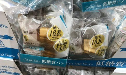 コストコの低糖質パン