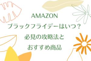 amazonのブラックフライデー